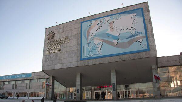 Universidad Rusa de la Amistad de los Pueblos - Sputnik Mundo