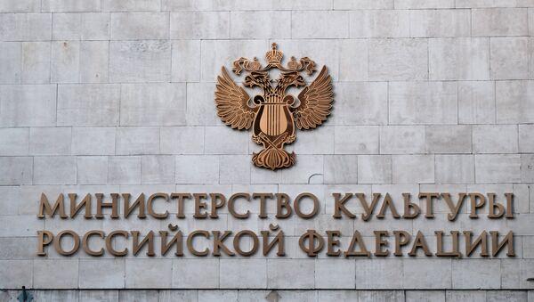 El Ministerio de Cultura de Rusia - Sputnik Mundo