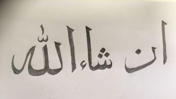 La frase en árabe in sha'a Allah dio origen a la palabra ojalá en español - Sputnik Mundo