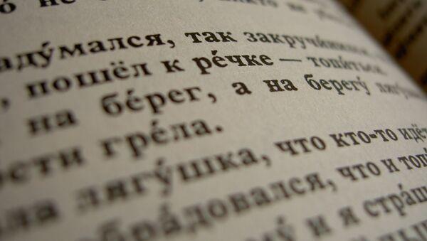 Un texto en ruso (archivo) - Sputnik Mundo