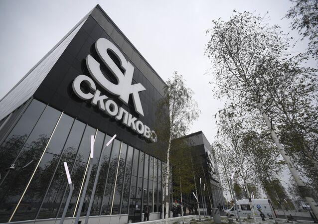 El Centro de Innovación de Skolkovo (archivo)