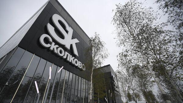 El Centro de Innovación de Skolkovo (archivo) - Sputnik Mundo
