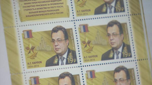 Emiten un sello dedicado al embajador ruso asesinado en Ankara - Sputnik Mundo