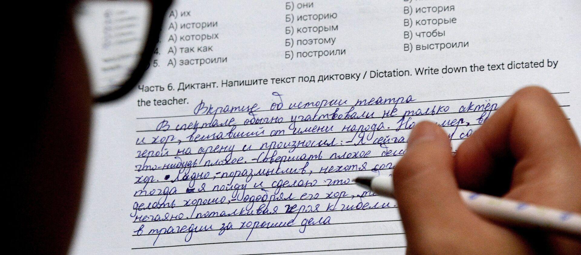 El idioma ruso (archivo) - Sputnik Mundo, 1920, 26.01.2021
