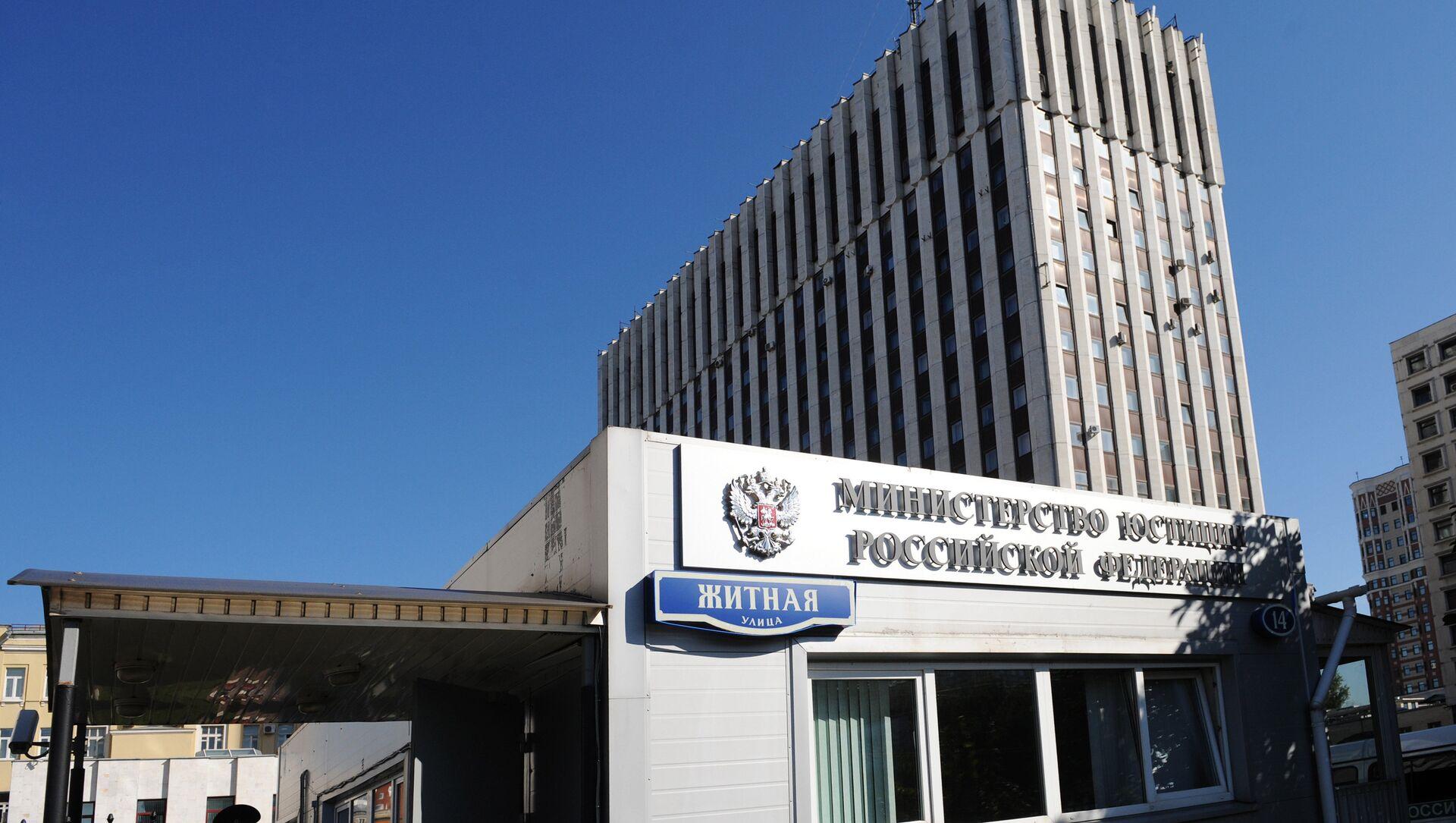 El Ministerio de Justicia de Rusia - Sputnik Mundo, 1920, 28.12.2020