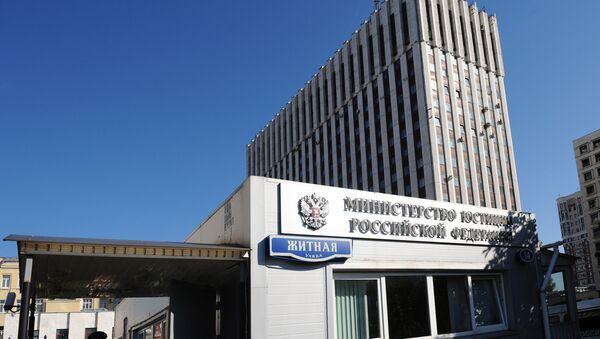 El Ministerio de Justicia de Rusia - Sputnik Mundo