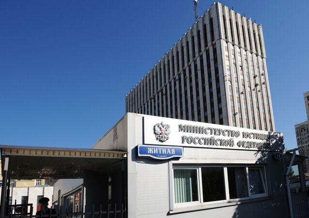 El Ministerio de Justicia de Rusia