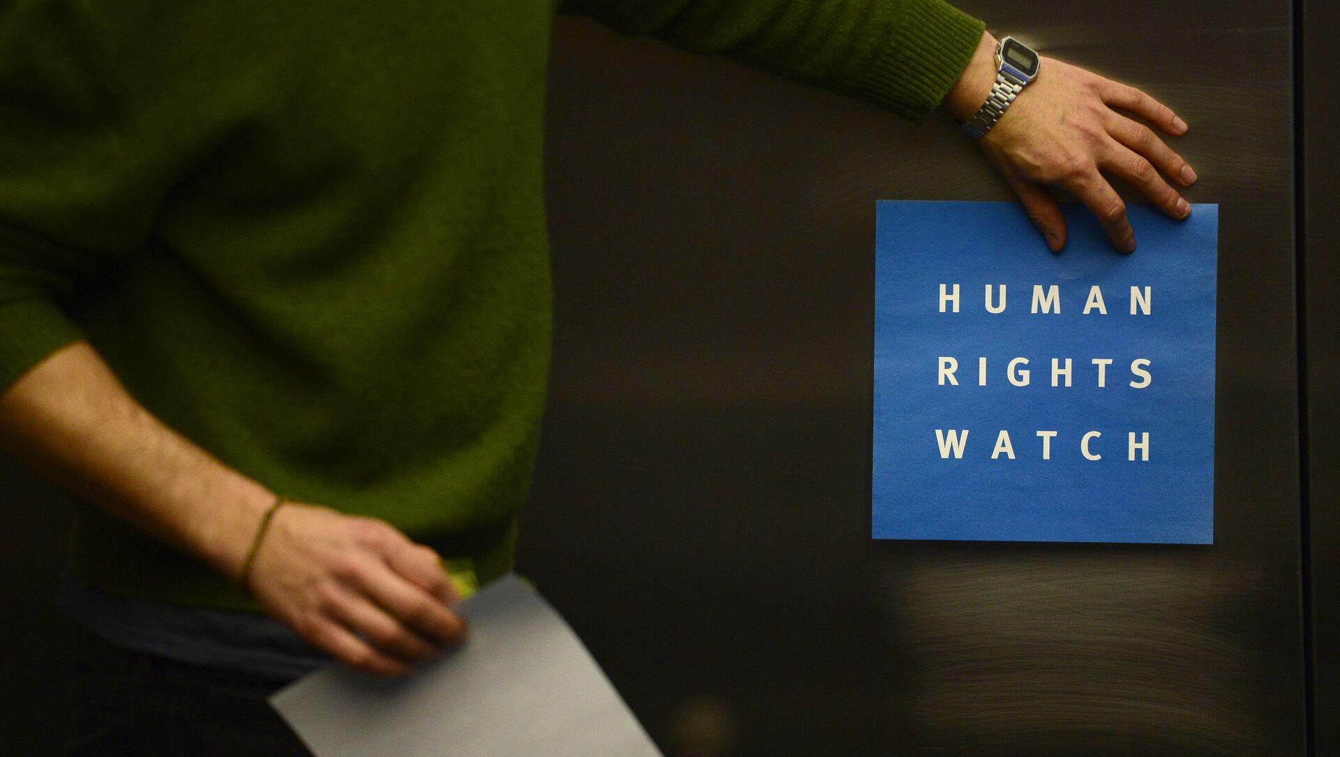 Logo de Human Rights Watch - Sputnik Mundo, 1920, 10.02.2021