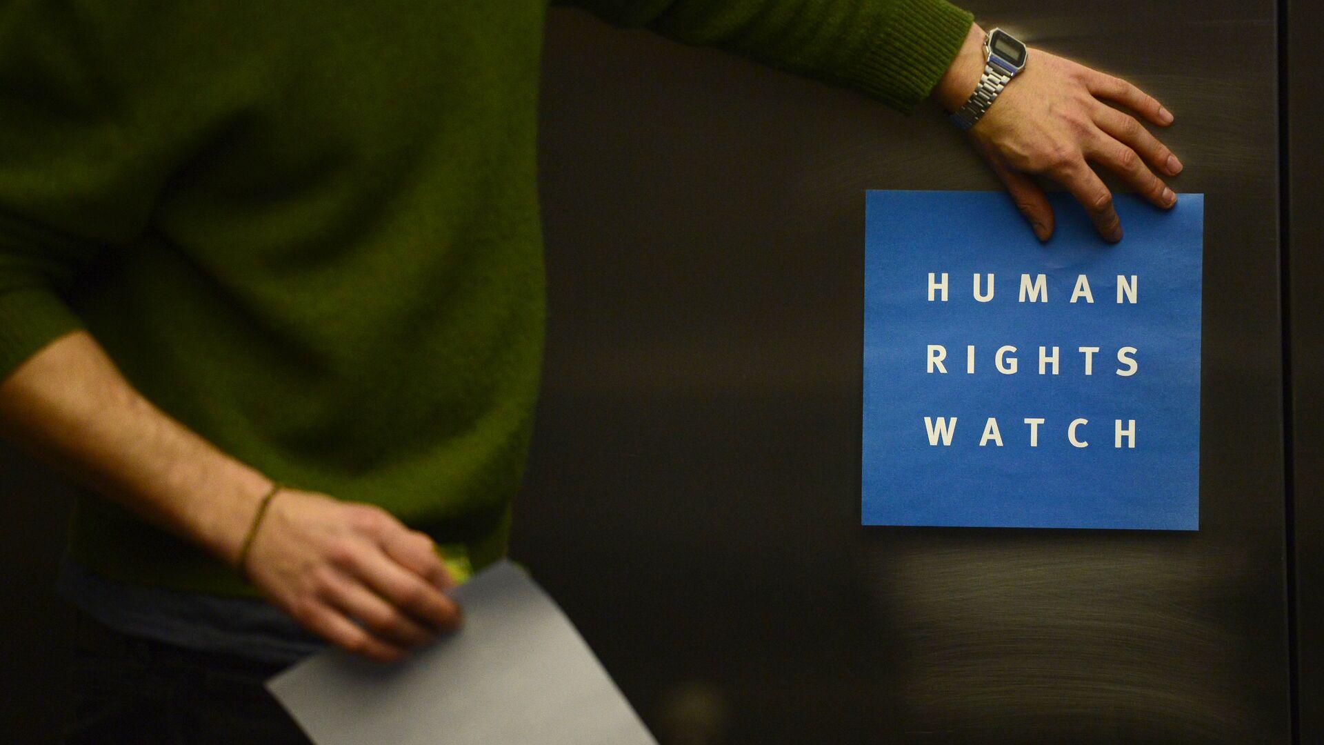 Logo de Human Rights Watch - Sputnik Mundo, 1920, 26.07.2021