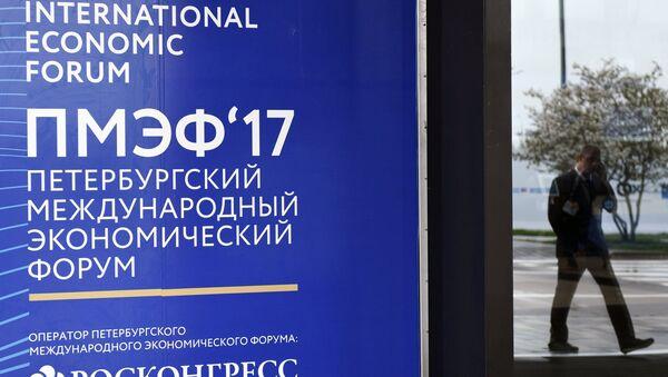 Foro Económico Internacional de San Petersburgo 2017 - Sputnik Mundo