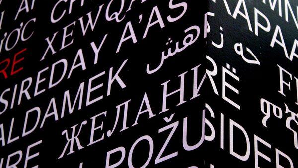 Palabras y letras en diferentes idiomas (imagen referencial) - Sputnik Mundo