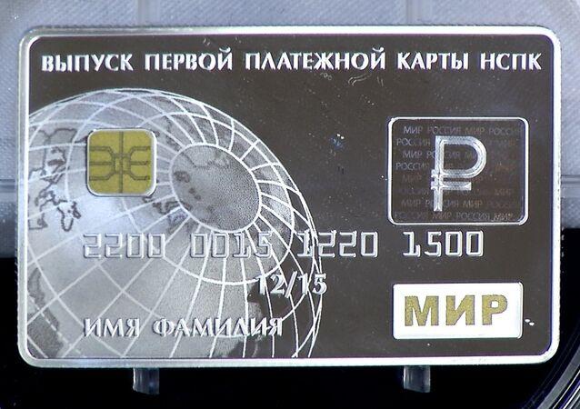 Una moneda conmemorativa en honor de la emisión de las primeras tarjetas rusas Mir