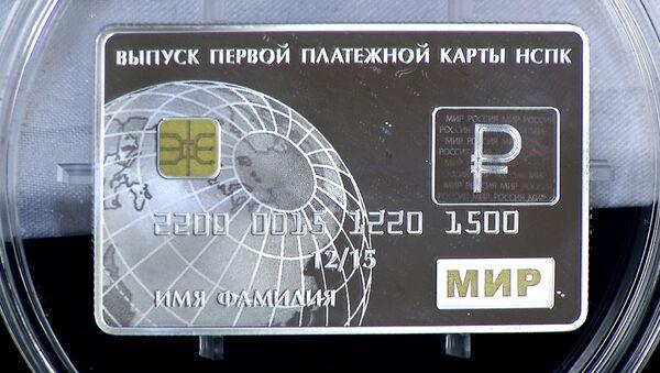 Первые карты национальной платежной системы Мир - Sputnik Mundo