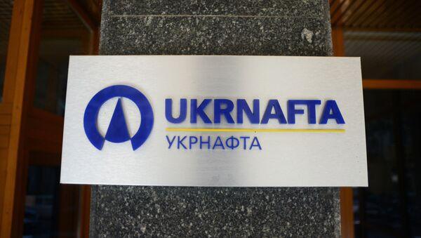 La oficina de Ukrnafta en Kiev - Sputnik Mundo