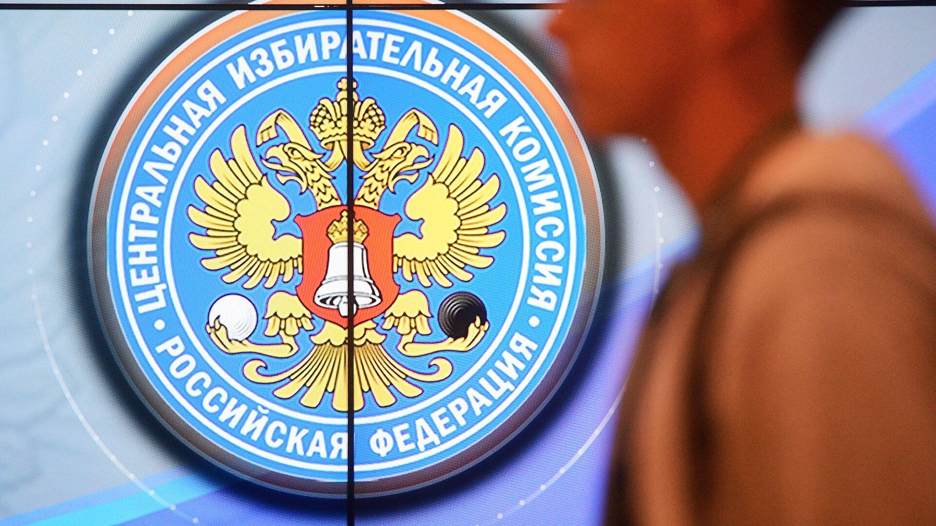 El logo de la Comisión Electoral Central de Rusia (CEC) - Sputnik Mundo, 1920, 18.06.2021