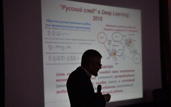 Conferencia Neuroinformática 2017 - Sputnik Mundo
