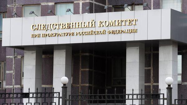 Edificio del Comité de Investigación de Rusia - Sputnik Mundo