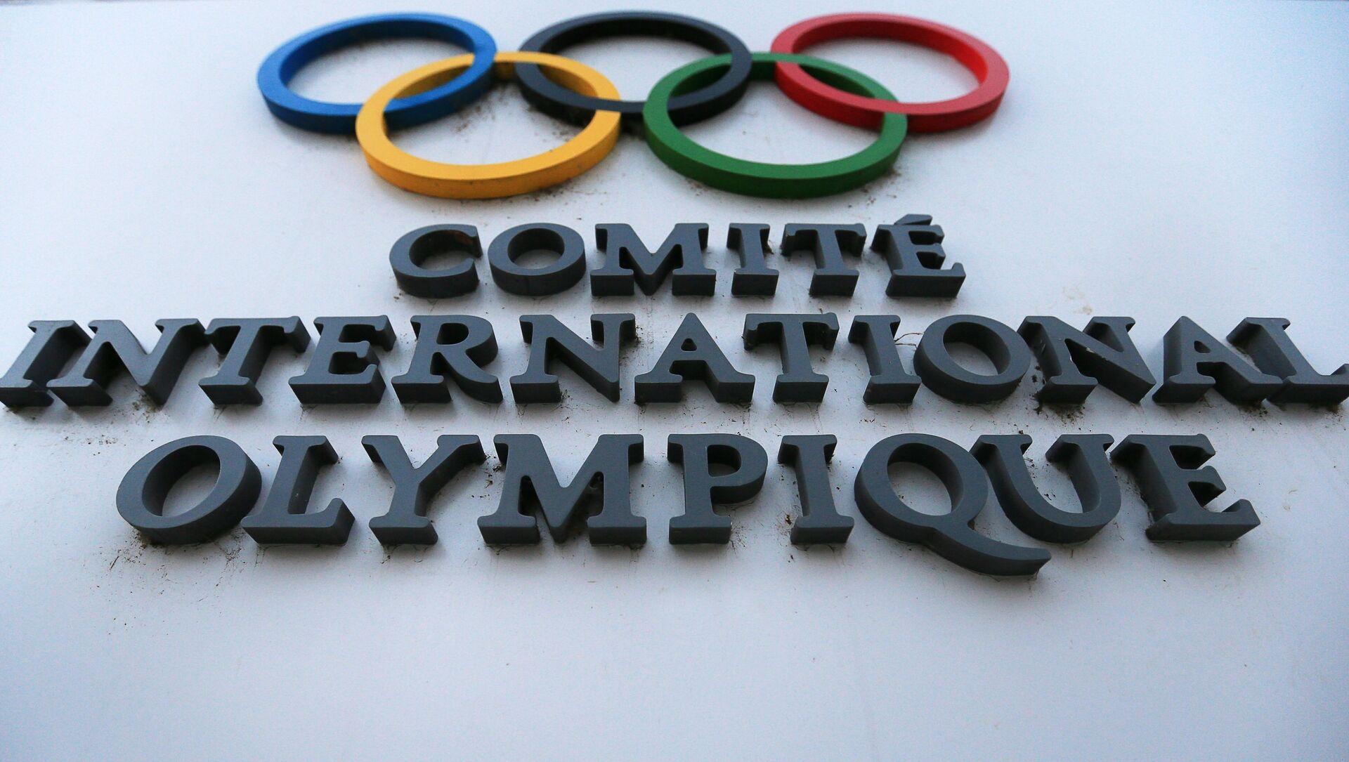 Comité Olímpico Internacional (COI) - Sputnik Mundo, 1920, 06.02.2021