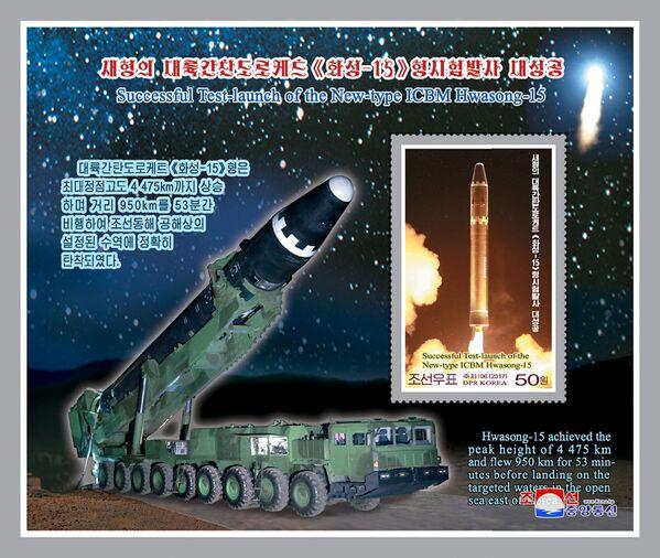 El triunfo juche: el lanzamiento del Hwasong 15 llega a los sellos - Sputnik Mundo