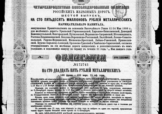 Una obligación de la Rusia zarista