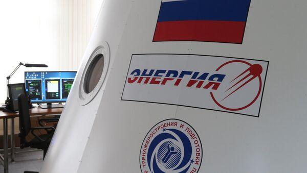 Logo de la empresa aeroespacial rusa Energia (archivo) - Sputnik Mundo