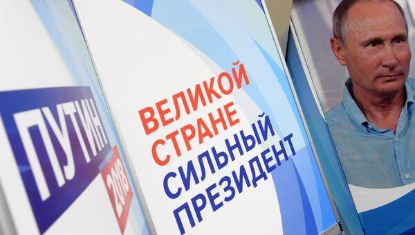 Los carteles de la campaña electoral de Vladímir Putin, presidente de Rusia - Sputnik Mundo