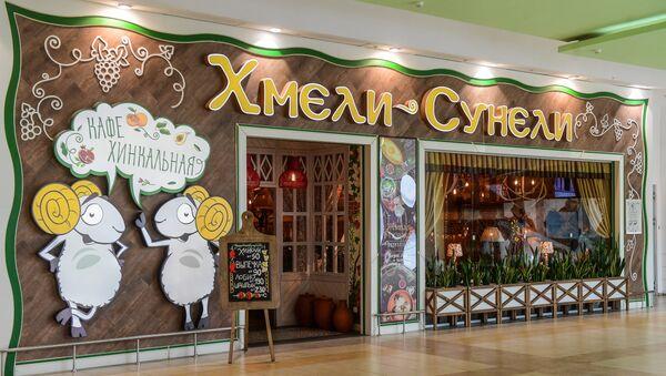 Restaurante Jmeli Suneli en Samara - Sputnik Mundo