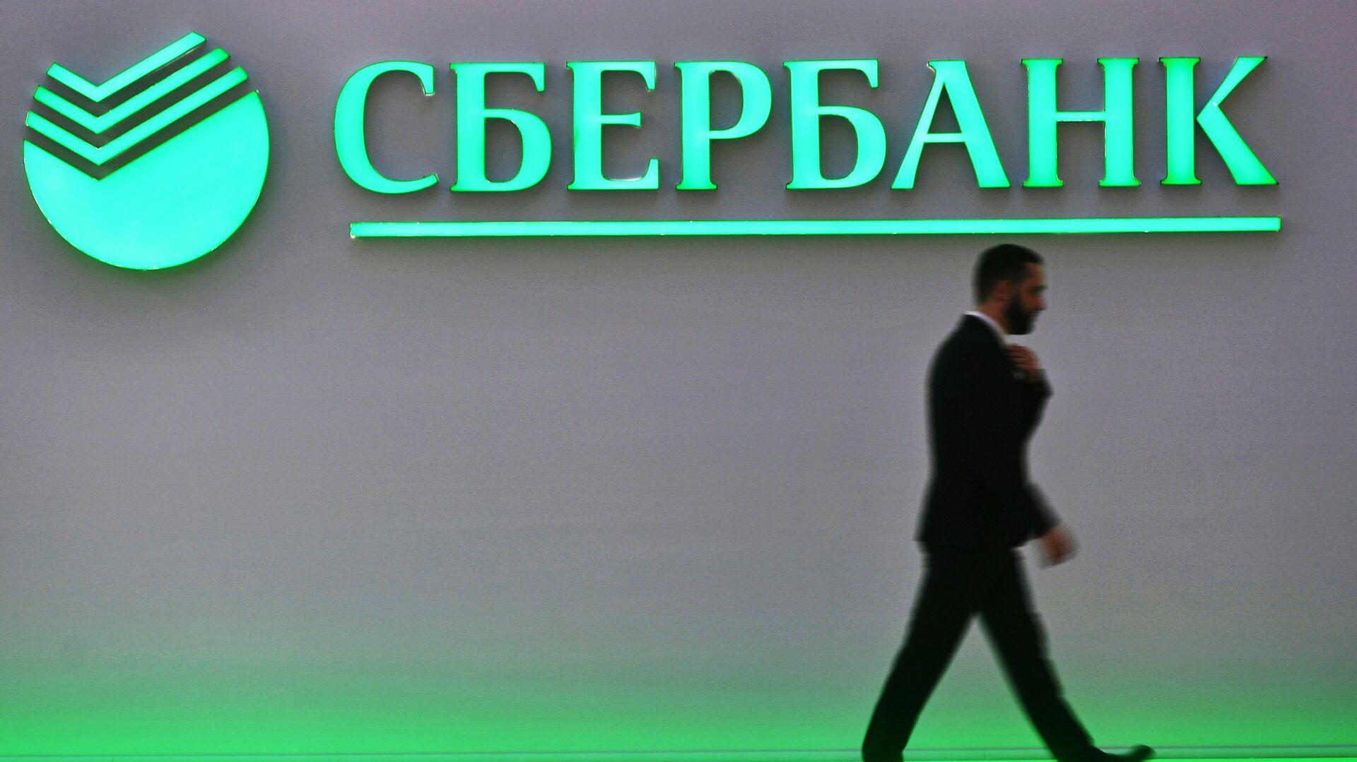 Logo de Sberbank - Sputnik Mundo, 1920, 03.06.2021