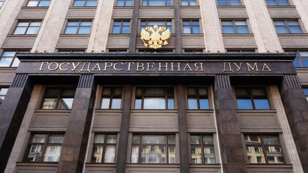 La Duma estatal (Cámara Baja del Parlamento ruso) - Sputnik Mundo