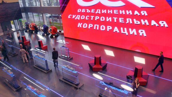 Un stand de OSK en el Foro Internacional Técnico Militar Army 2018 - Sputnik Mundo