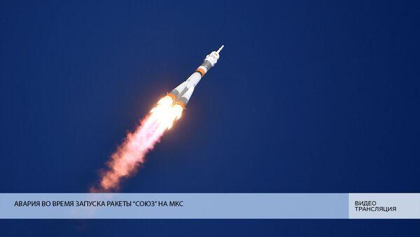 El momento exacto de la avería del cohete portador Soyuz - Sputnik Mundo