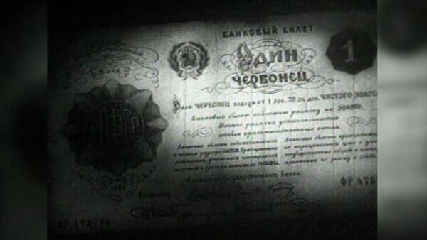 La primera moneda soviética cumple 96 años - Sputnik Mundo