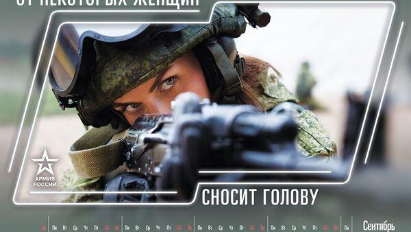 El chistoso calendario del Ministerio de Defensa ruso para el 2019 - Sputnik Mundo