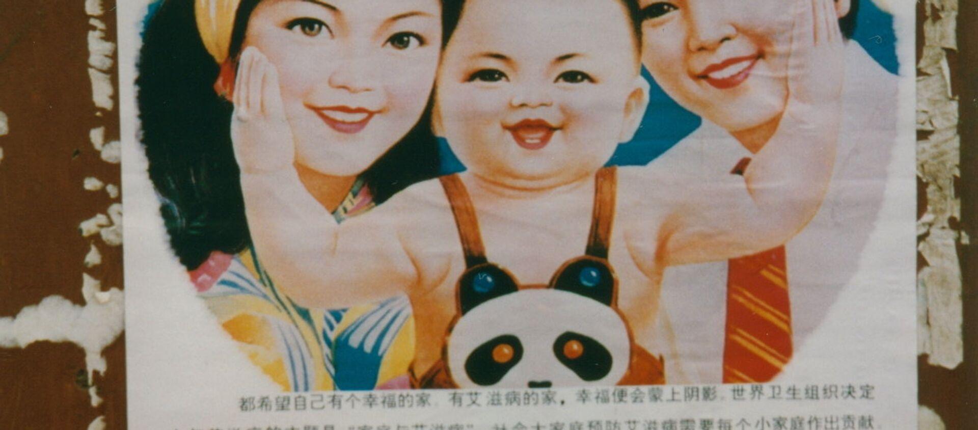 Póster sobre la política de hijo único en China - Sputnik Mundo, 1920, 05.01.2019
