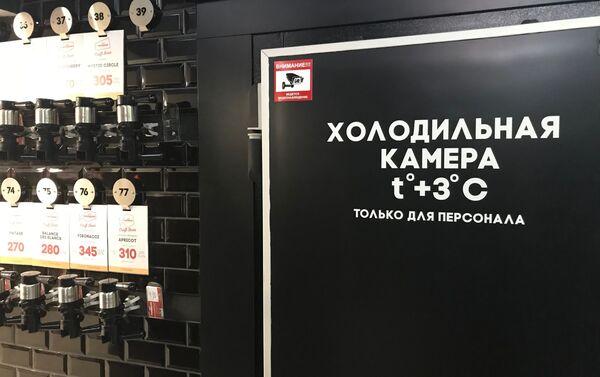 Cámara frigorífica. Tres grados. Solo personal autorizado - Sputnik Mundo