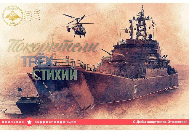 Una tarjeta de felicitación del Ministerio de Defensa de Rusia con motivo del Día del Defensor de la Patria