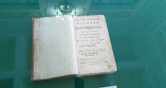 'Las desdichadas aventuras de Vasiliy Baránchikov, burgués de Nizhni Nóvgorod'