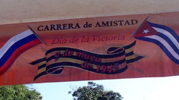 El cartel de la Carrera de la Amistad en la Habana, Cuba - Sputnik Mundo