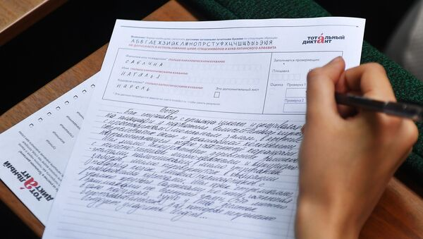 Un dictado en lengua rusa - Sputnik Mundo