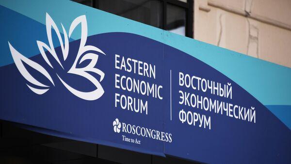 El logo del Foro Económico Oriental en Vladivostok, Rusia - Sputnik Mundo