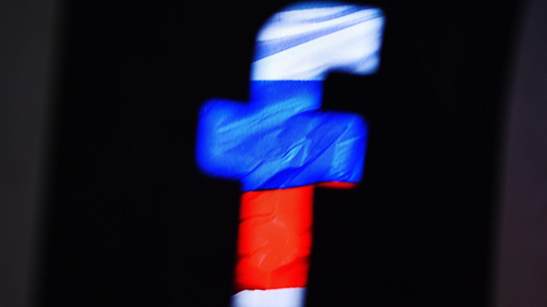 El logo de Facebook con colores de la bandera rusa - Sputnik Mundo, 1920, 25.05.2021