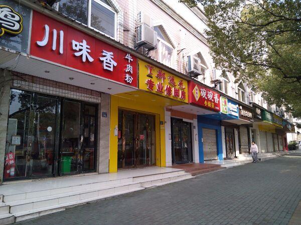En el ojo de la tormenta: así quedó Wuhan, la ciudad donde surgió el coronavirus  - Sputnik Mundo