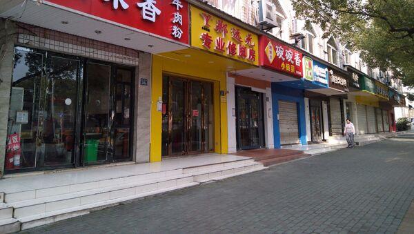 La ciudad de Wuhan, China - Sputnik Mundo