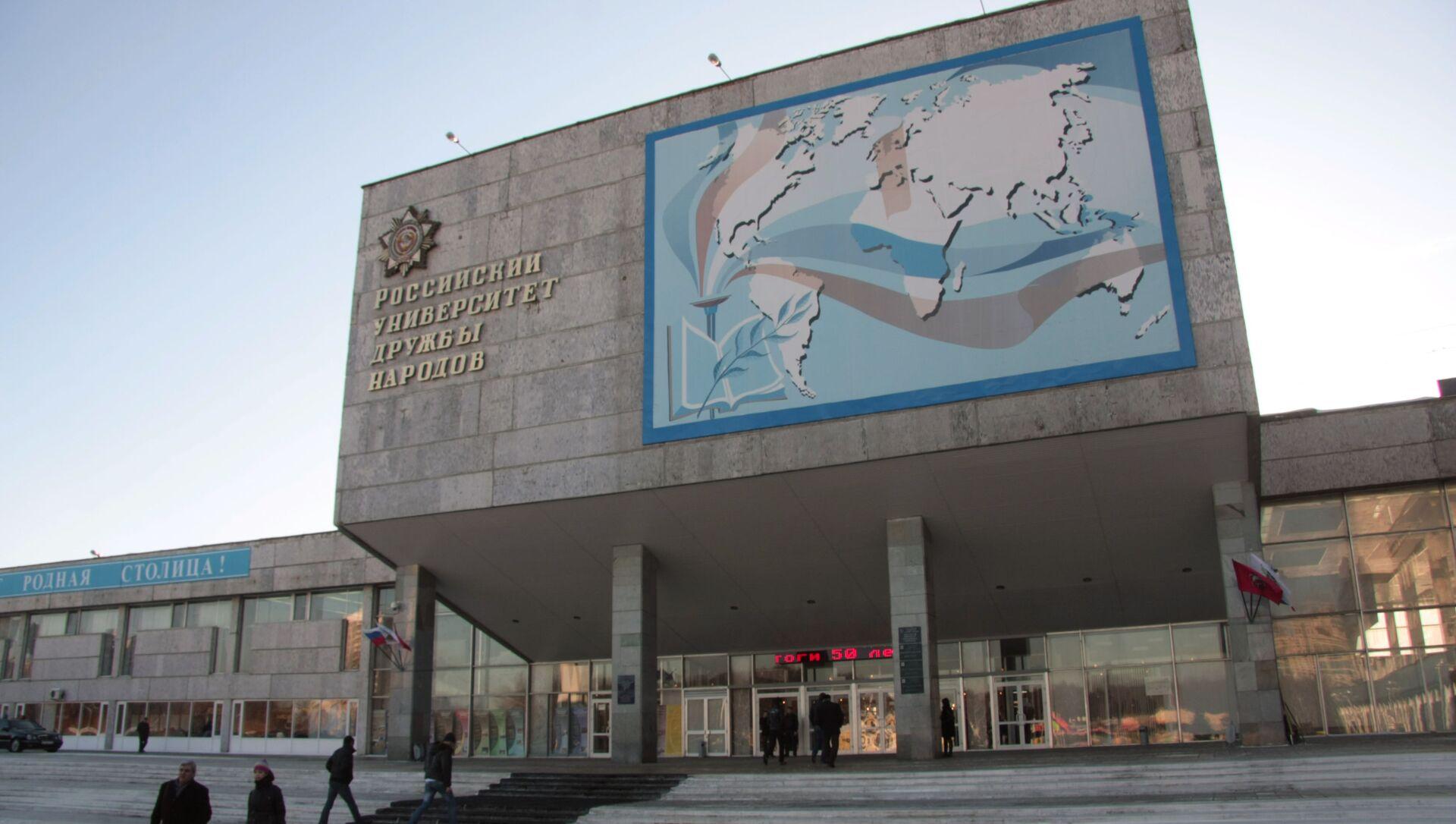 El edificio de la Universidad Rusa de la Amistad de los Pueblos (RUDN, por sus siglas en ruso) - Sputnik Mundo, 1920, 29.05.2020