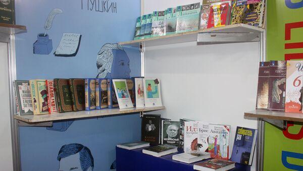 Libros en el stand ruso de la XXIX Feria Internacional del Libro de La Habana - Sputnik Mundo