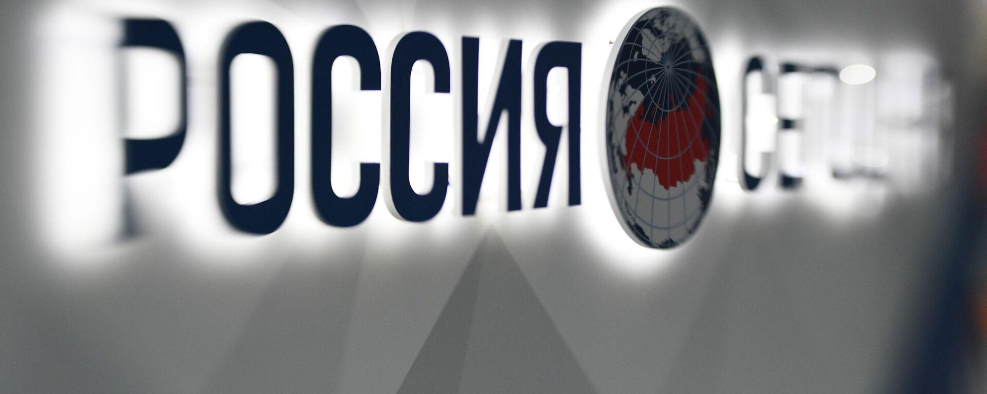 Logo de la agencia Rossiya Segodnya - Sputnik Mundo, 1920, 18.06.2021