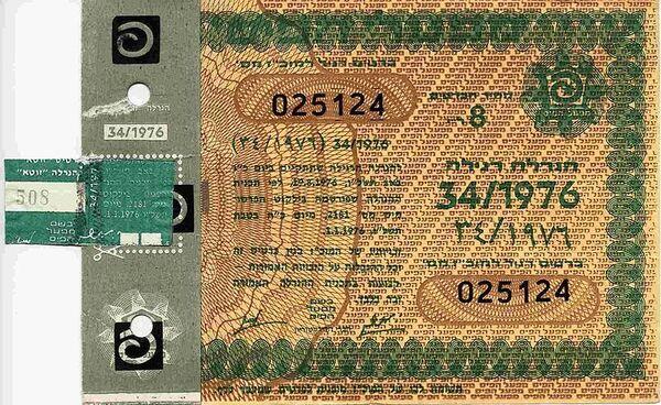 Billete de la lotería israelí Mifal Hapayis - Sputnik Mundo