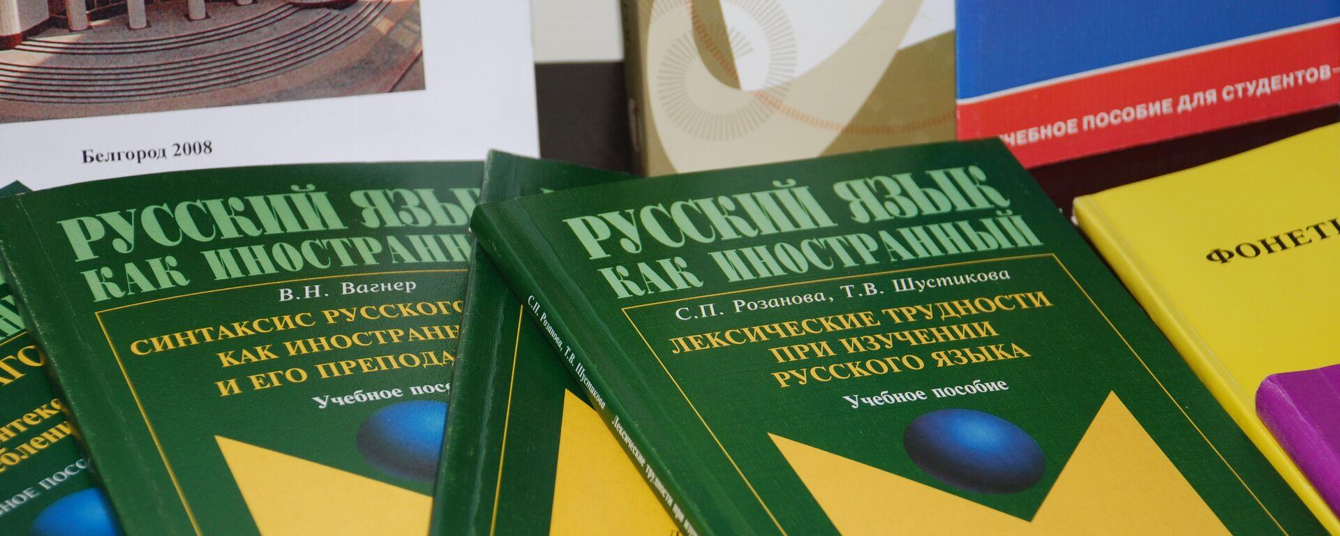 Los libros de texto de idioma ruso - Sputnik Mundo, 1920, 24.06.2021