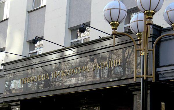 La Fiscalía General de Ucrania - Sputnik Mundo