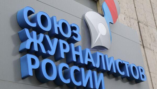Офис Союза журналистов России - Sputnik Mundo